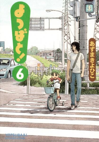 Yotsuba&! - Azuma Kiyohiko
