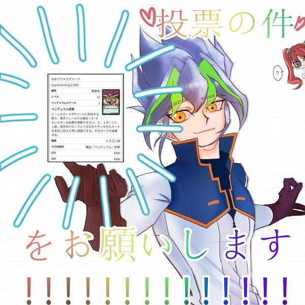 Tags: Anime, Yu-Gi-Oh!, Yu-Gi-Oh! ARC-V, Supreme King Z-ARC, Zarc, Akaba Ray, Twitter, Fanart, ZarcRay