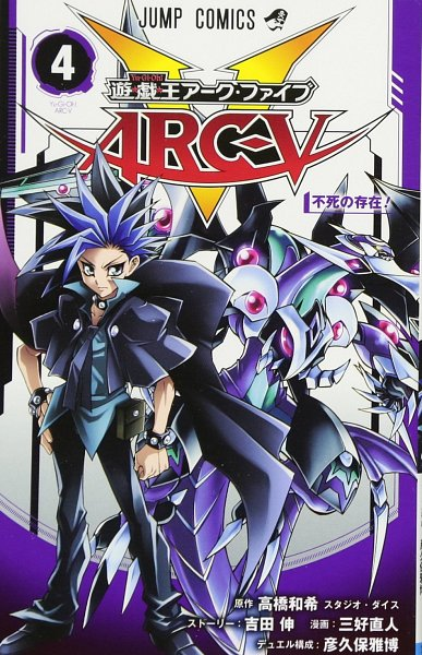 Tags: Anime, Miyoshi Naohito, Yu-Gi-Oh!, Yu-Gi-Oh! ARC-V, Yuto (Yu-Gi-Oh! ARC-V), Dark Anthelion Dragon, Dark Rebellion Xyz Dragon, Official Art, Manga Cover