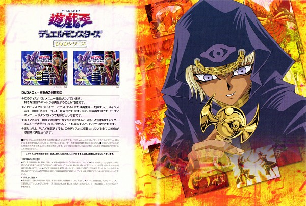 Tags: Anime, Takahashi Kazuki, Yu-Gi-Oh!, Yu-Gi-Oh! Duel Monsters, Marik Ishtar, Millennium Rod