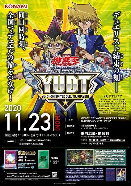 Tags: Anime, KONAMI, Yu-Gi-Oh! Duel Monsters, Yu-Gi-Oh!, Mutou Yuugi, Jounouchi Katsuya, Official Art, Twitter, Poster (Source), JouOmo