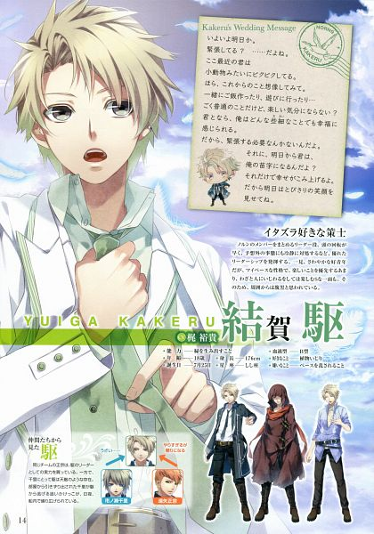 Tags: Anime, Teita, IDEA FACTORY, NORN9 ~Norn + Nonette~ Premium Book, NORN9 ~Norn + Nonette~, Yuiga Kakeru, Adjusting Tie, Official Art, Character Sheet, Scan, Mobile Wallpaper