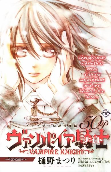 Tags: Anime, Matsuri Hino, Vampire Knight, Yuki Cross, Covered Face, Mobile Wallpaper, Official Art, Scan