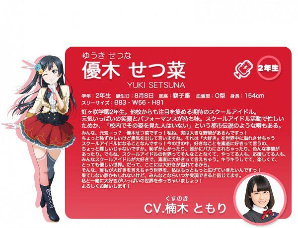 Yuki Setsuna - Love Live! School Idol Festival ALL STARS