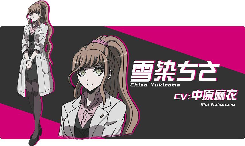 Yukizome Chisa - Danganronpa 3: The End of Kibougamine Gakuen - Mirai-hen