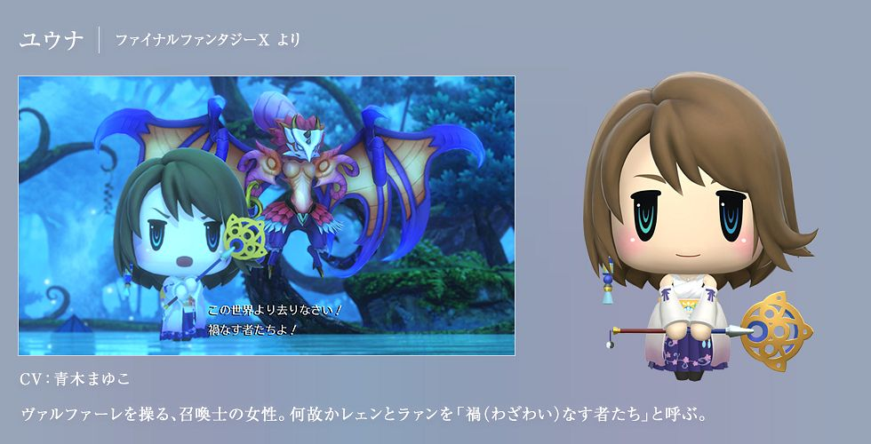 Tags: Anime, SQUARE ENIX, World of Final Fantasy, Yuna, PNG Conversion, Official Art