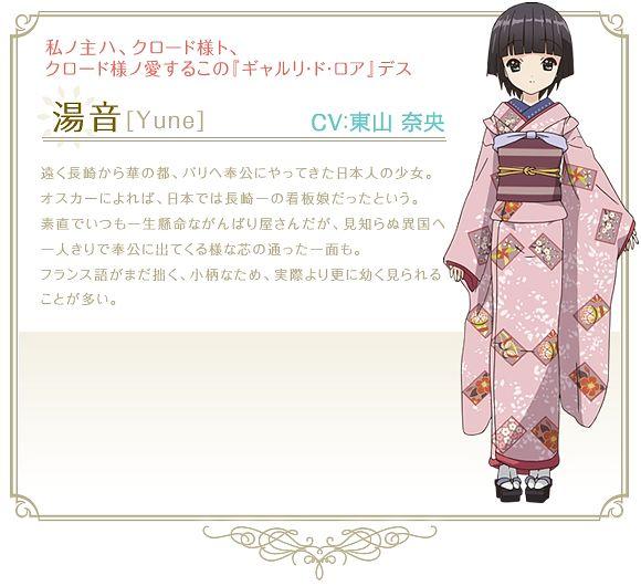 Yune (Ikoku Meiro no Croisee) - Ikoku Meiro no Croisée