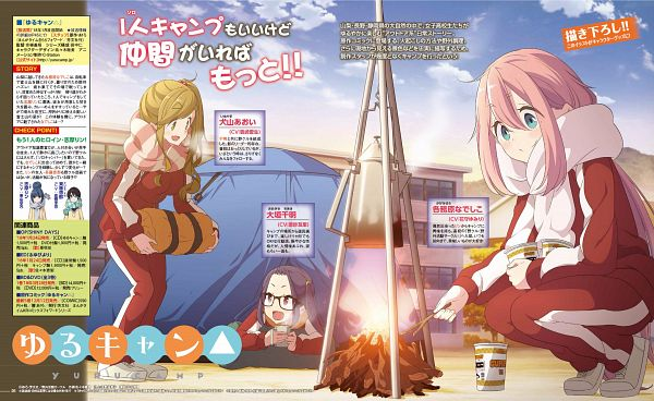 Tags: Anime, Sasaki Mutsumi, Sasaki Mutsumi (Bee Train), C-Station, Yuru Camp, Kagamihara Nadeshiko, Inuyama Aoi, Oogaki Chiaki, Magazine (Source), Scan, Official Art