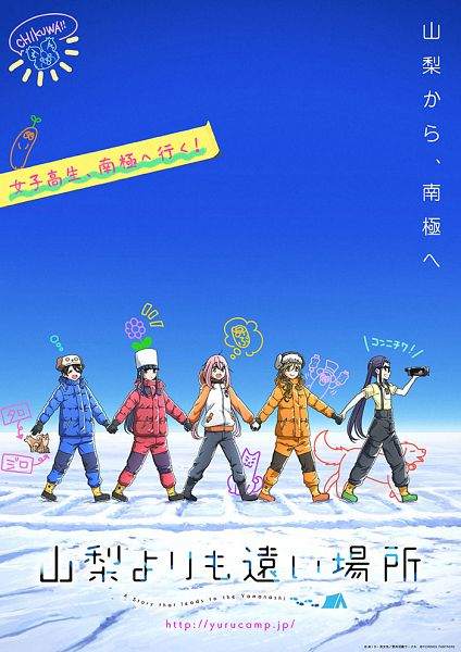 Tags: Anime, C-Station, Yuru Camp, Kagamihara Nadeshiko, Saitou Ena, Inuyama Aoi, Oogaki Chiaki, Shima Rin, Fake Key Visual, Uchuu Yorimo Tooi Basho (Parody), Official Art, Key Visual, April Fool's Day