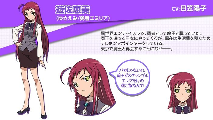 Yusa Emi - Hataraku Maou-sama!