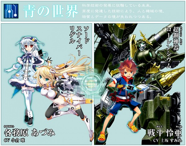 Tags: Anime, Nippon Ichi Software, BROCCOLI, Z/X - Zillions of Enemy X, Kagamihara Azumi, Rigel (Z/X), Super Steel Sacred Treasure Lawrencium, Sento Reia, Official Character Information, Official Art