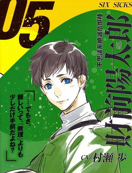 Tags: Anime, Six Sicks, Zaizen Yotaro, B's LOG, Magazine (Source), Mobile Wallpaper, Self Scanned, Magazine Page, Scan, Official Art