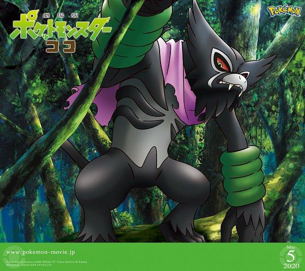 Tags: Anime, Oriental Light and Magic, Pokémon (Anime), Gekijouban Pokémon: Coco, Pokémon, Zarude, Official Wallpaper, Mobile Wallpaper, Wallpaper, Legendary Pokémon, Official Art