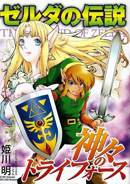 Tags: Anime, Nintendo, Zelda no Densetsu: Kamigami no Triforce, Zelda no Densetsu, Princess Zelda, Zelda (Kamigami no Triforce), Link, Link (Kamigami no Triforce), Scan, Artist Request, Official Art, Manga Cover, The Legend Of Zelda: Link To The Past