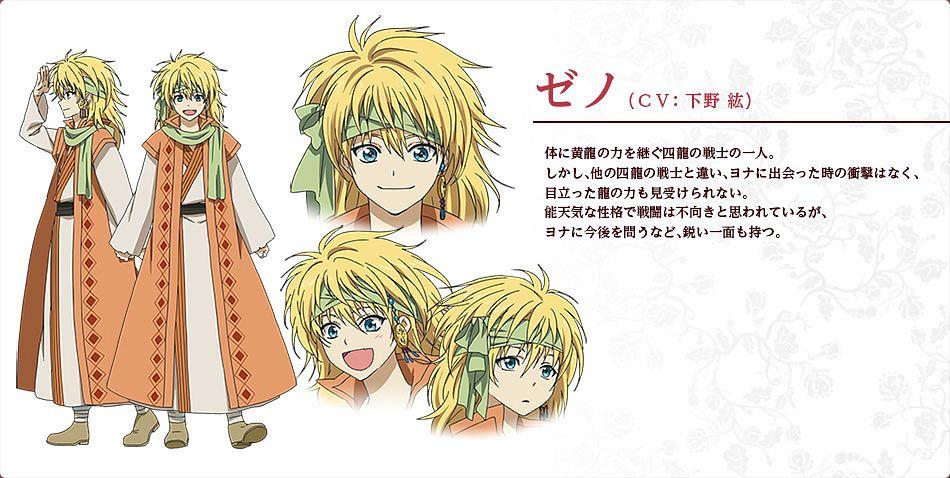 Zeno (Akatsuki no Yona) - Akatsuki no Yona