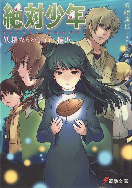 Tags: Anime, Tobe Sunaho, Zettai Shonen, Aizawa Ayumu, Tanigawa Kisa, Manga Cover, Scan, Official Art, Character Request, Absolute Boy